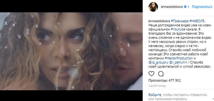 Клип «На воле» Анны Седоковой набрал более миллиона просмотров на YouTube