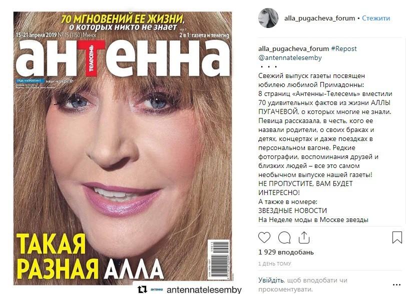 Пугачева напугала поклонников своим внешним видом
