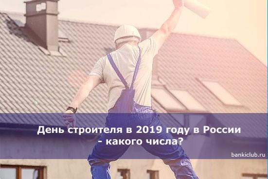 День строителя в 2019 году в России — какого числа?