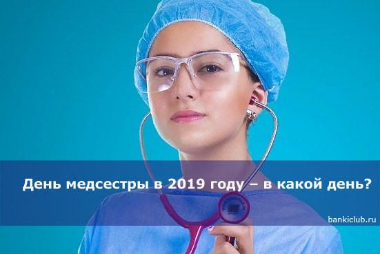 День медсестры в 2019 году – в какой день?