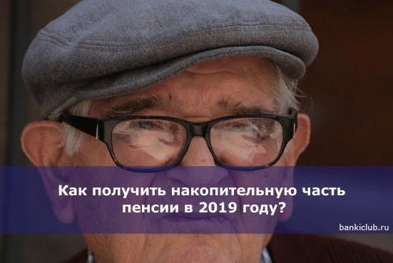 Как получить накопительную часть пенсии в 2019 году?