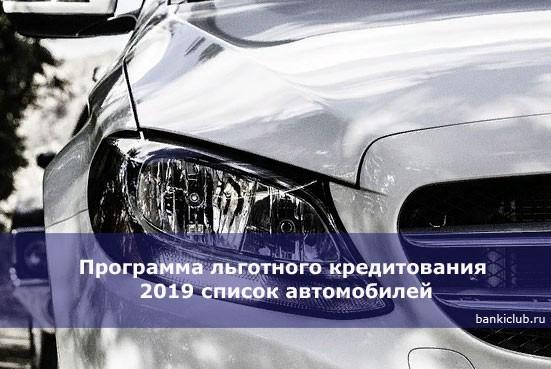 Программа льготного кредитования 2019 список автомобилей