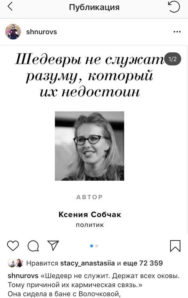 Сергей Шнуров и Ксения Собчак больше не дружат