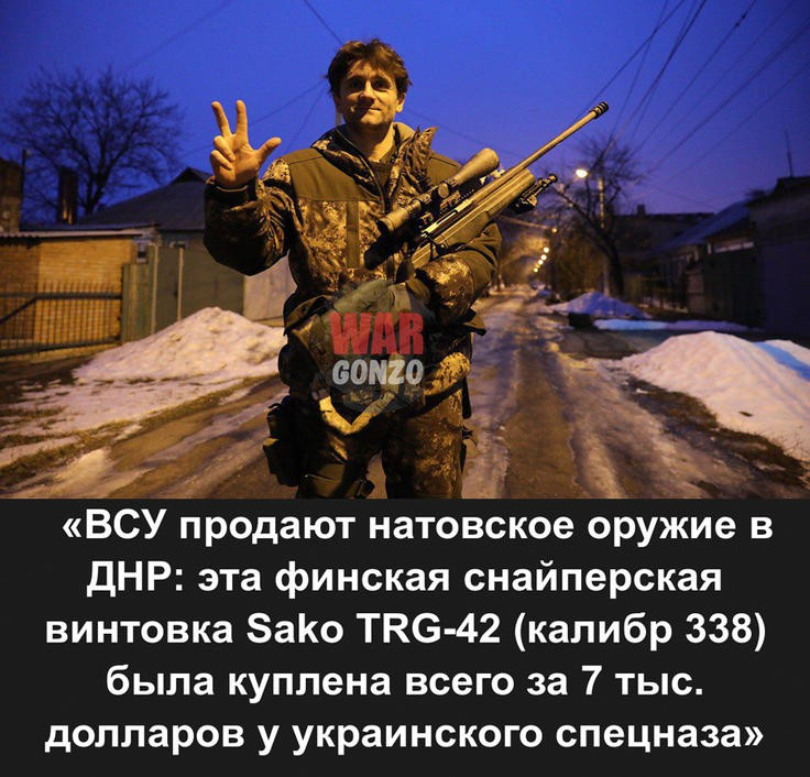 Украинские спецназовцы продали донецким ополченцам оружие НАТО