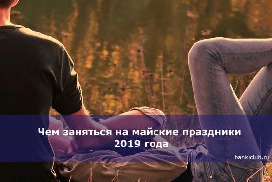 Чем заняться на майские праздники 2019 года