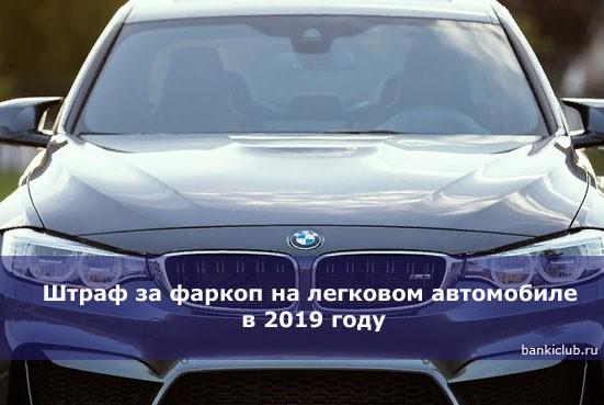 Штраф за фаркоп на легковом автомобиле в 2019 году
