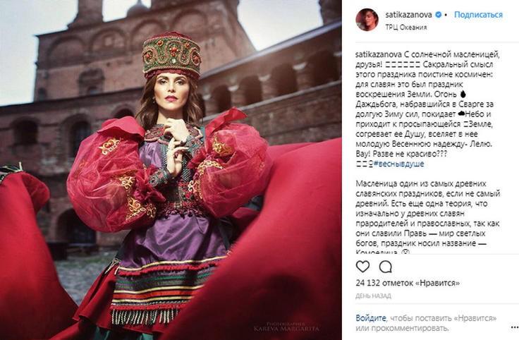 Сати Казанова поздравила друзей с солнечной Масленицей