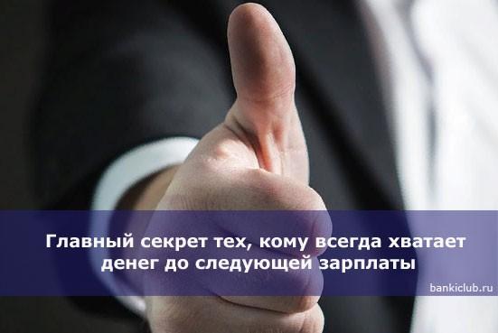 Главный секрет тех, кому всегда хватает денег до следующей зарплаты