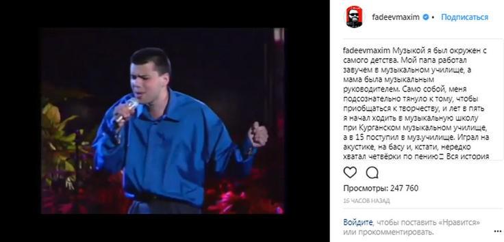 Максим Фадеев признался, после какого конкурса стал получать заказы на джинглы