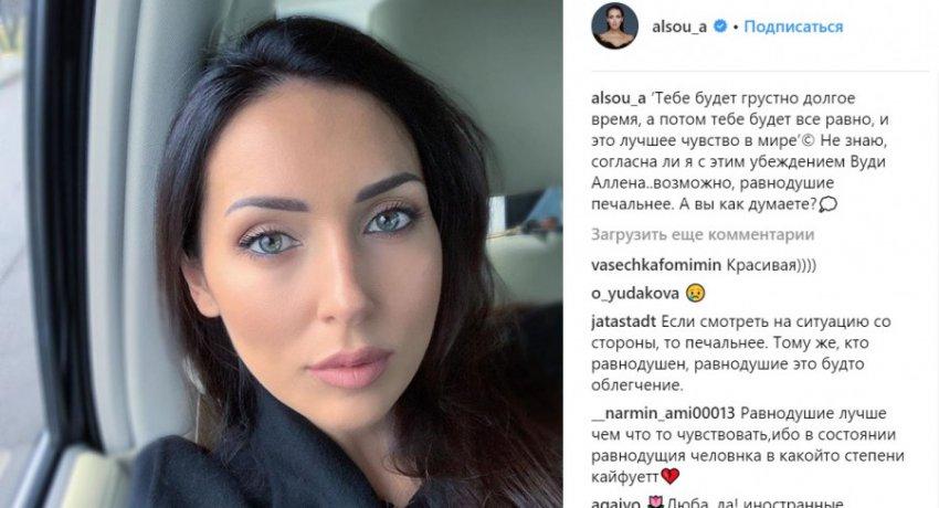 Алсу намекнула на расставание с мужем