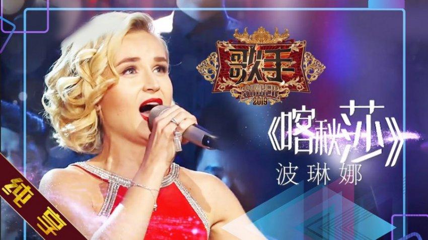 Полина Гагарина заняла в песенном конкурсе The Singer 5 место