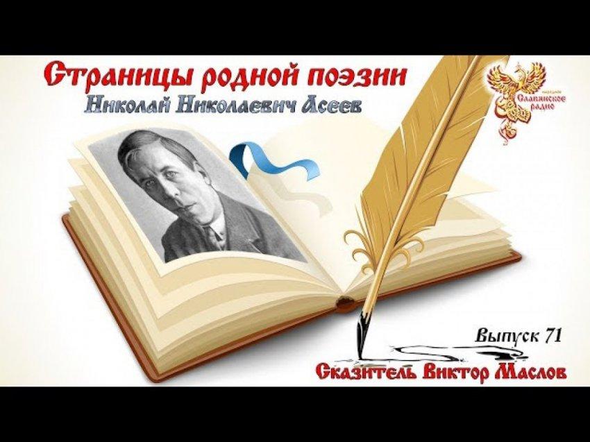 Страницы родной поэзии. Выпуск 71. Николай Николаевич Асеев