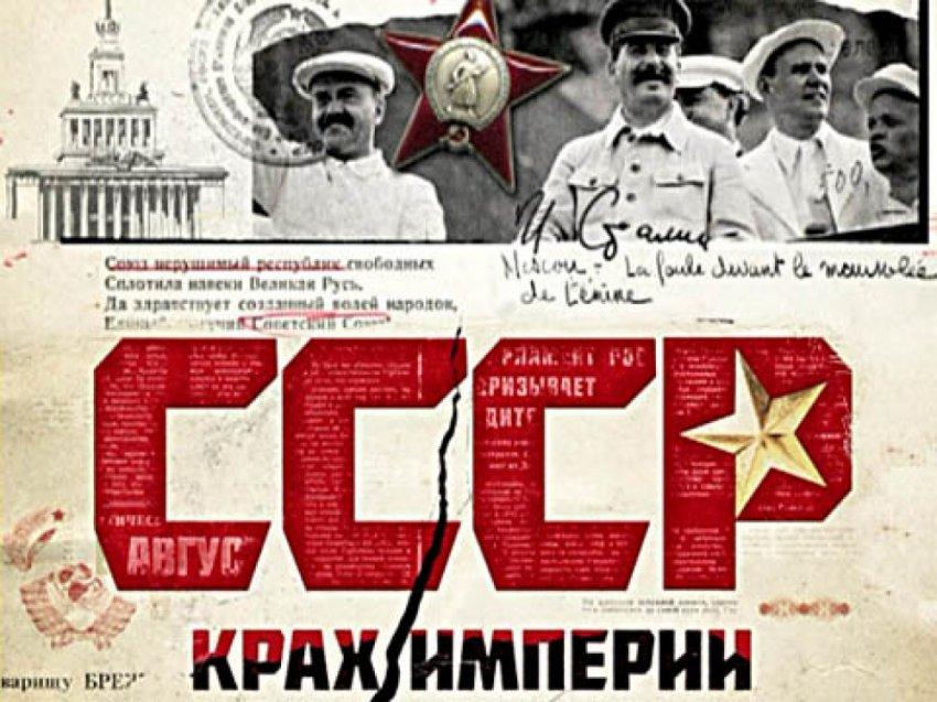 Кому сыграл на руку распад Советского Союза?