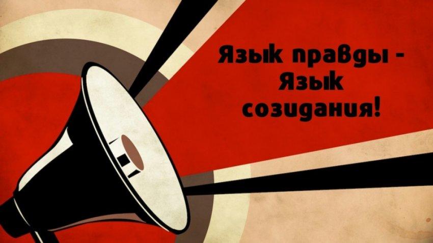 Значение русского языка для построения цивиизации созидания
