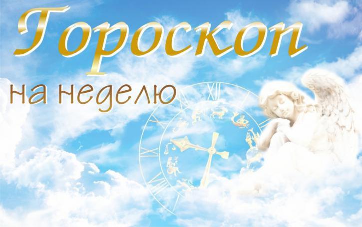 Гороскоп с 13 по 19 мая для всех знаков Зодиака