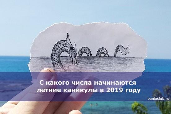 С какого числа начинаются летние каникулы в 2019 году