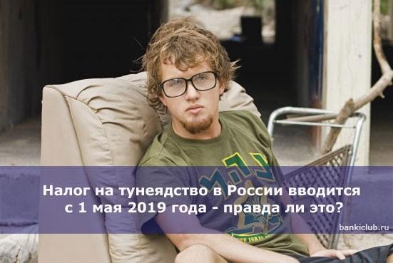 Налог на тунеядство в России вводится с 1 мая 2019 года — правда ли это?