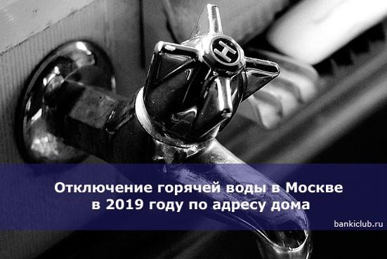 Отключение горячей воды в Москве в 2019 году по адресу дома