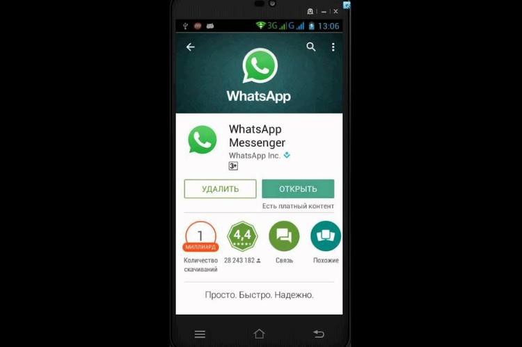 Шпионские страсти: хакеры взломали WhatsApp
