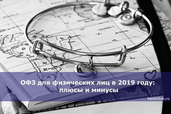 ОФЗ для физических лиц в 2019 году: плюсы и минусы