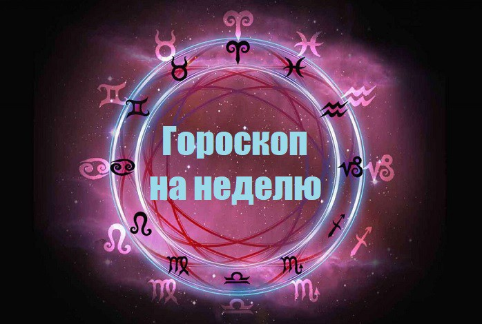 Гороскоп на неделю с 20 по 26 мая для всех знаков Зодиака