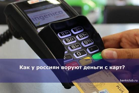 Как у россиян воруют деньги с карт?