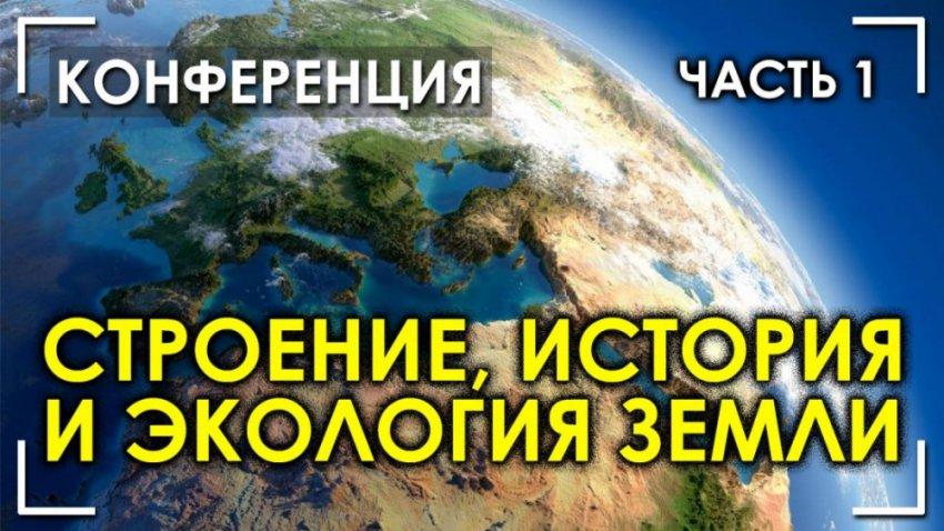 Конференция «Строение, история и экология Земли» / Часть 1
