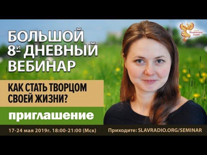 Светлана Савельева — БОЛЬШОЙ 8-дневный вебинар 17-24 мая 2019 | Как стать ТВОРЦОМ своей жизни