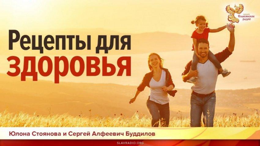 Рецепты для здоровья. Юлона Стоянова и Сергей Алфеевич Будилов