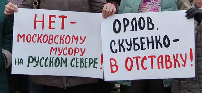 «Очистим Русский Север от мусора» - мрачный развод