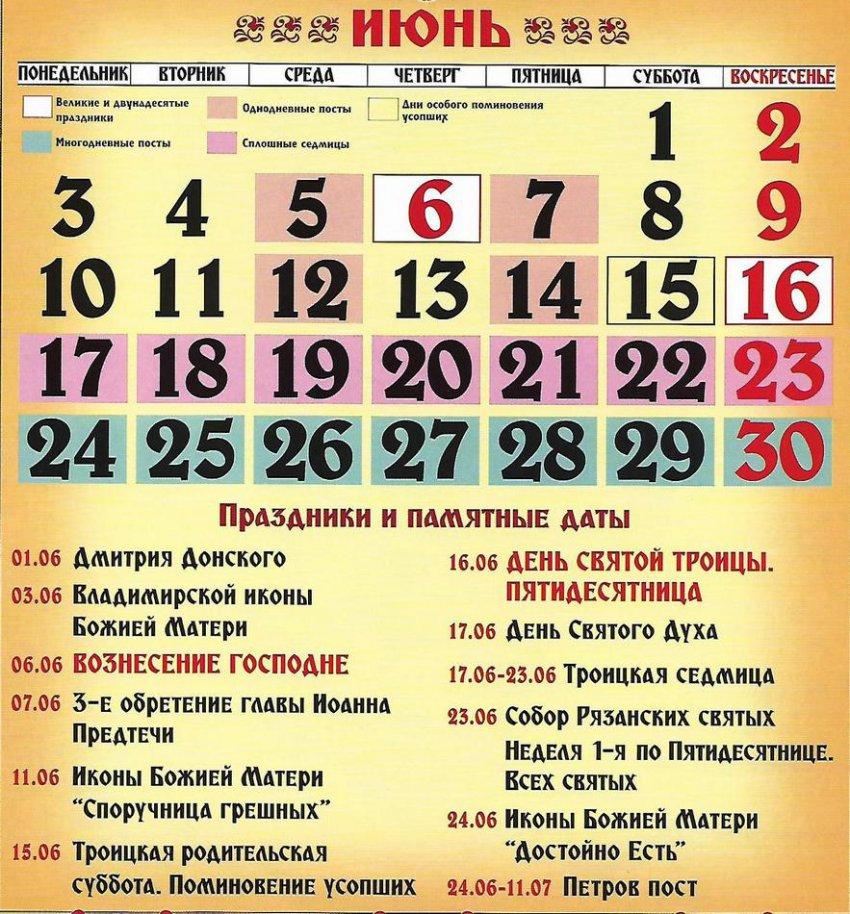 Церковные праздники в июне 2019 года календарь