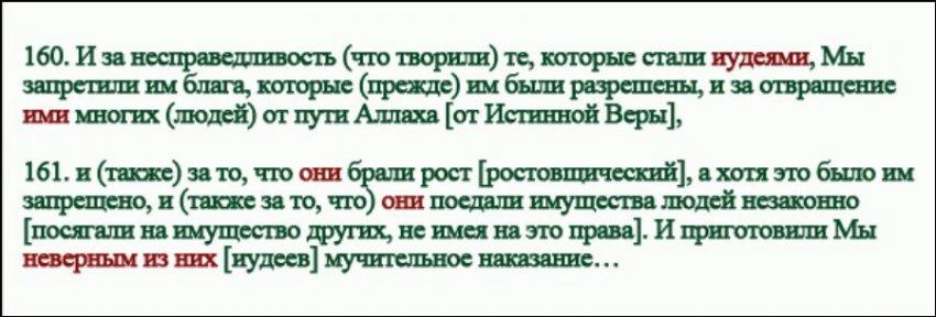 Слово «жид» имеет ругательное значение лишь в случае, когда этим словом называют русского, а не жида!