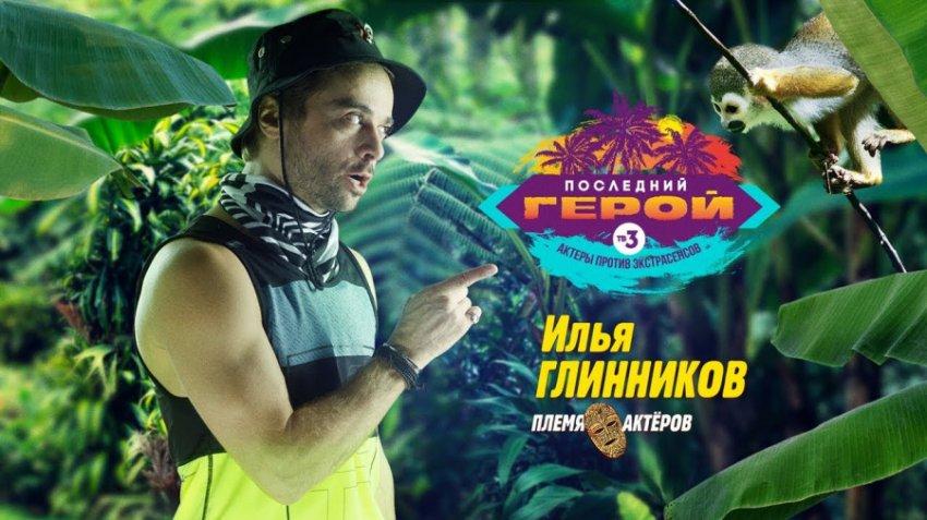 Илья Глинников остался недоволен финалом «Последнего героя»