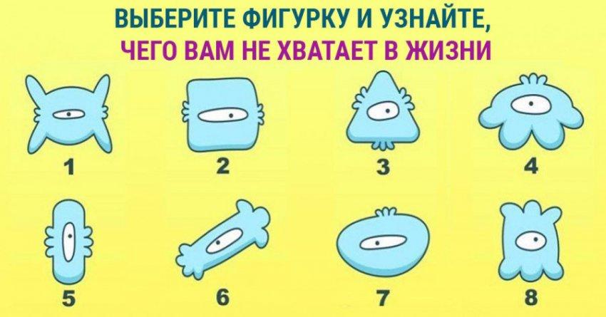 Тест по картинке: Выберите фигурку и узнайте, чего вам не хватает в жизни