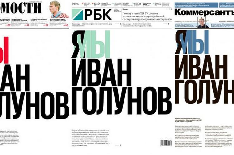 Три издания вышли с одинаковой первой полосой