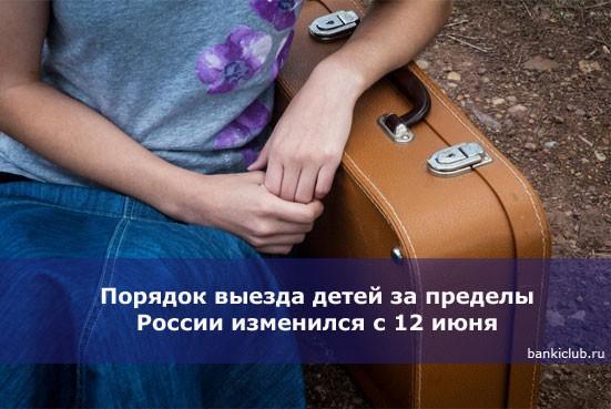 Порядок выезда детей за пределы России изменился с 12 июня