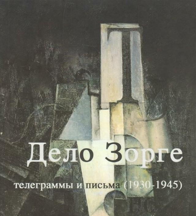 Документальный сборник «Дело Зорге» разоблачает инсинуации Хрущева