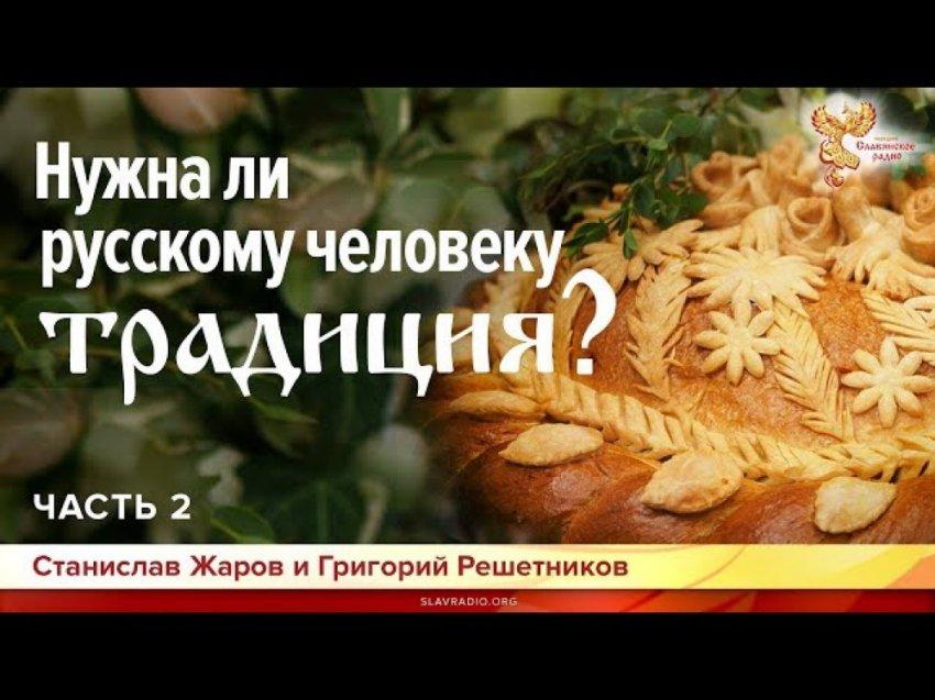Нужна ли русскому человеку традиция? Станислав Жаров и Григорий Решетников. Часть 2