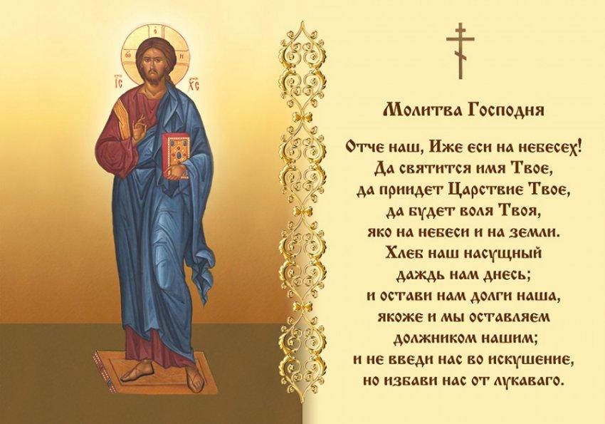 Молитва отче наш на фото