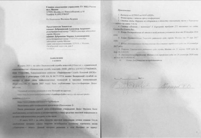 Филипп Киркоров обратился с заявлением в Главное следственное управление МВД