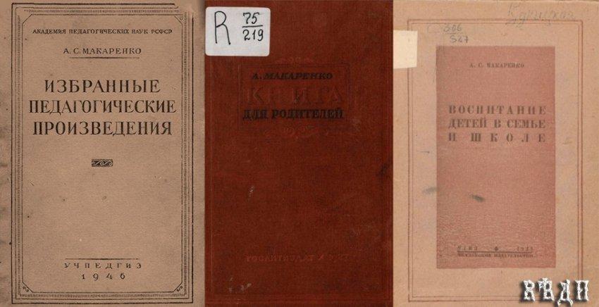 Почему советский педагог Макаренко не преподаётся в России