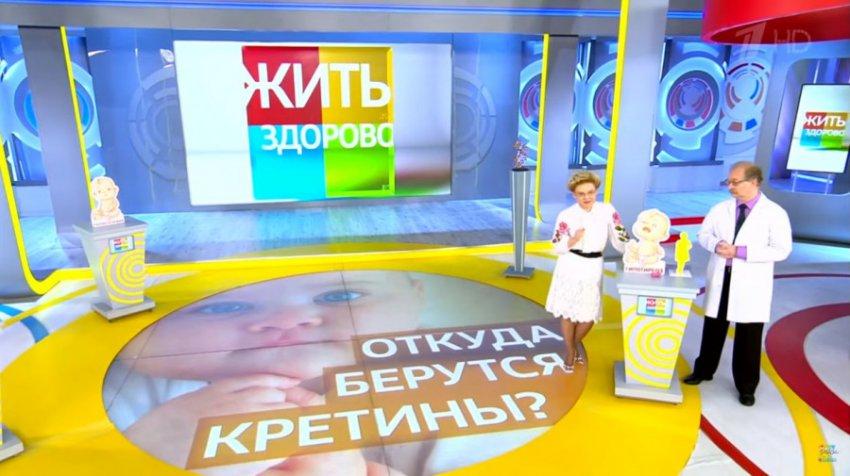 """Елена Малышева порассуждала, """"откуда берутся кретины"""""""