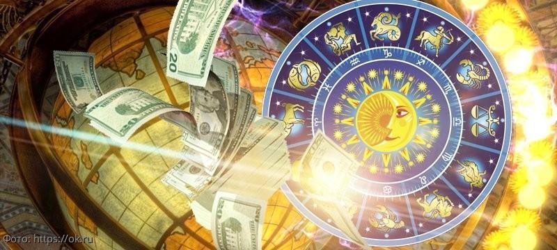 Знаки Зодиака, у которых есть все шансы уже завтра стать миллионерами