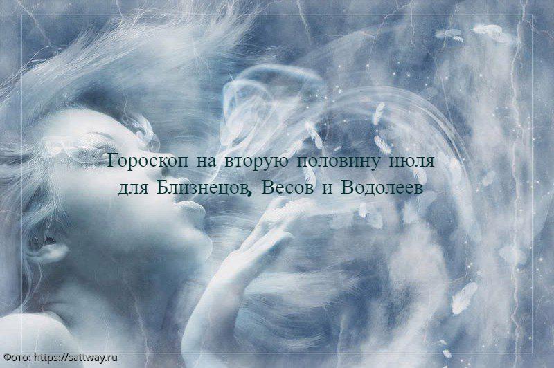 Гороскоп на вторую половину июля для Близнецов, Весов и Водолеев