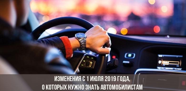 Изменения с 1 июля 2019 года, о которых нужно знать автомобилистам