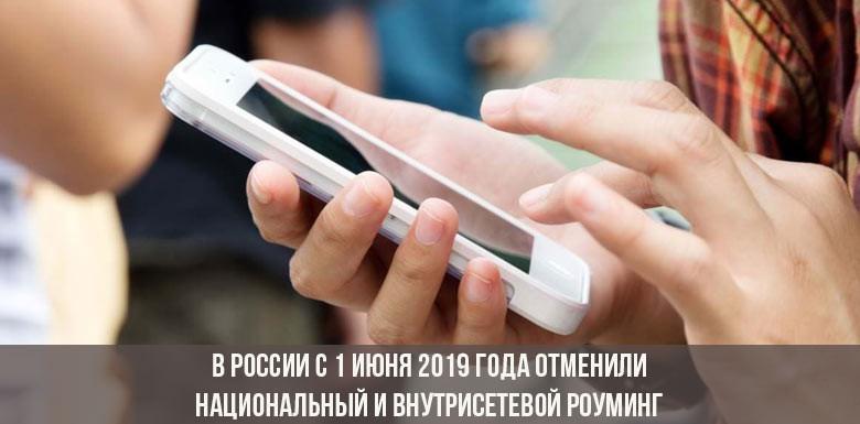 В России с 1 июня 2019 года отменили национальный и внутрисетевой роуминг