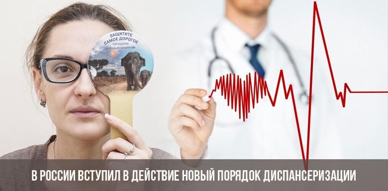 В России вступил в действие новый порядок диспансеризации
