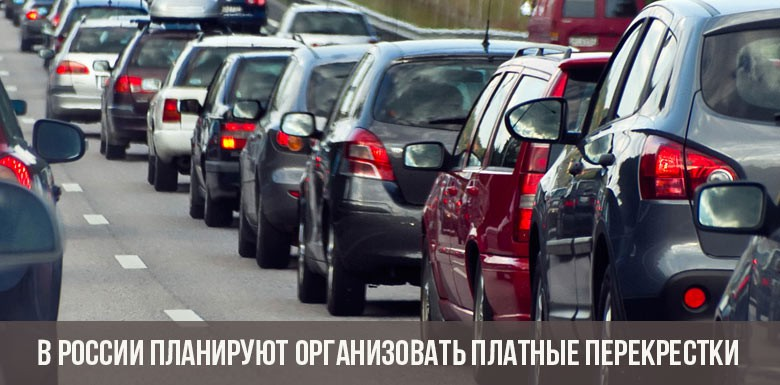 В России планируют организовать платные перекрестки