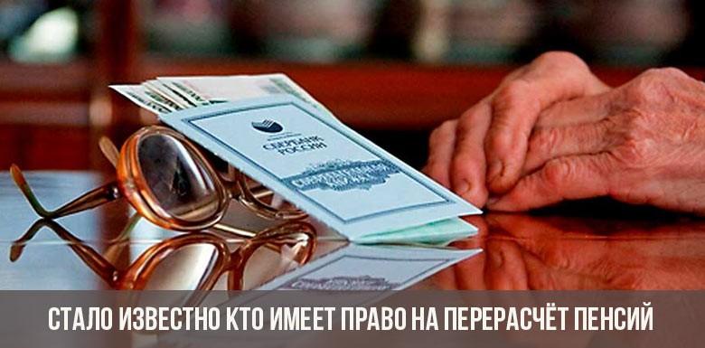 Стало известно кто имеет право на перерасчёт пенсий