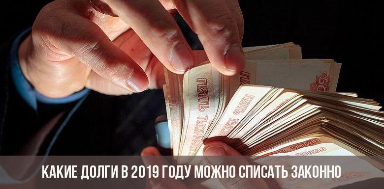 Какие долги в 2019 году можно списать законно